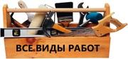 мастер на все руки ищет работу по мелкому ремонту , отделочным и другим