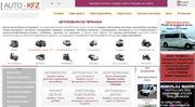 Автозапчасти и комплектующие из Германии