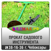 Прокат,  аренда садового инструмента,  инвентаря. Дачный инструмент и ин