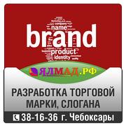 Разработка бренда,  слогана,  названия компании,  рекламных текстов. Чебо
