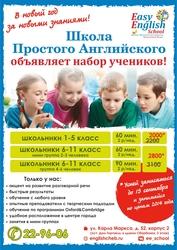 Школа Простого Английского объявляет набор в группы иностранного языка