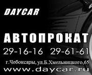 Автопрокат Daycar г.Чебоксары