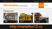 МетАллекс -изготовление металлоизделий